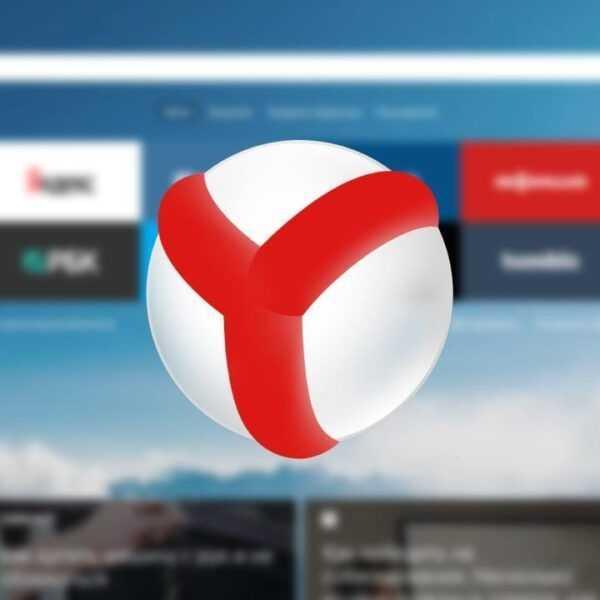 Яндекс.браузер запустит функцию блокировки навязчивой рекламы (yandex)