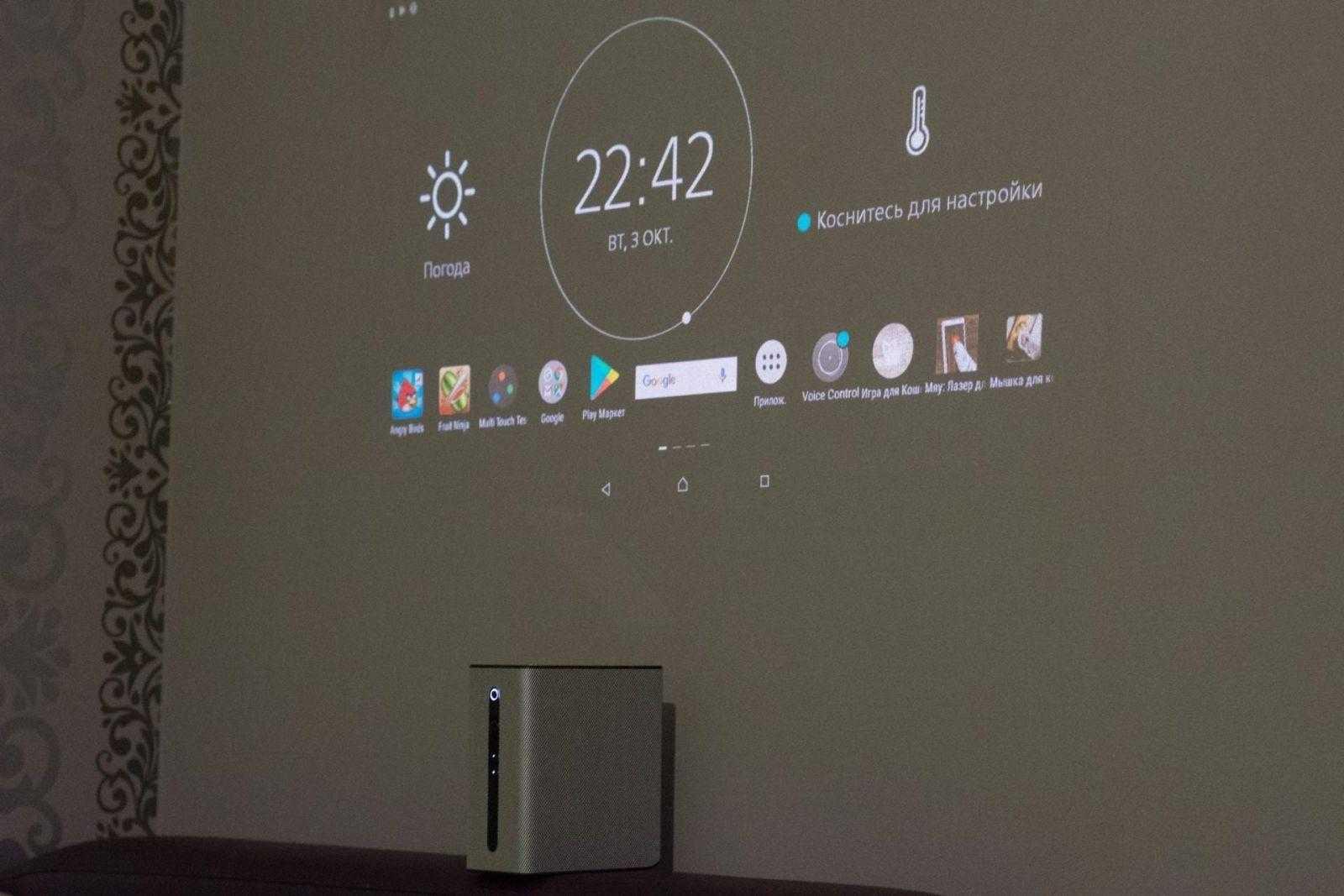 Обзор проектора Sony Xperia Touch. Потрогай виртуальность (DSC 5983)
