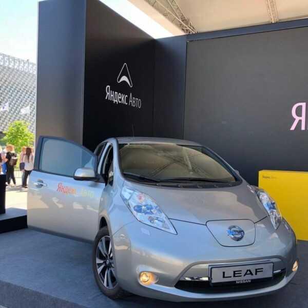 YaC 2018. Nissan Leaf стал основой концепт-кара Яндекс.Авто (Elektromobil Nissan Leaf stal osnovoj kontsept kara YAndeks.Avto)