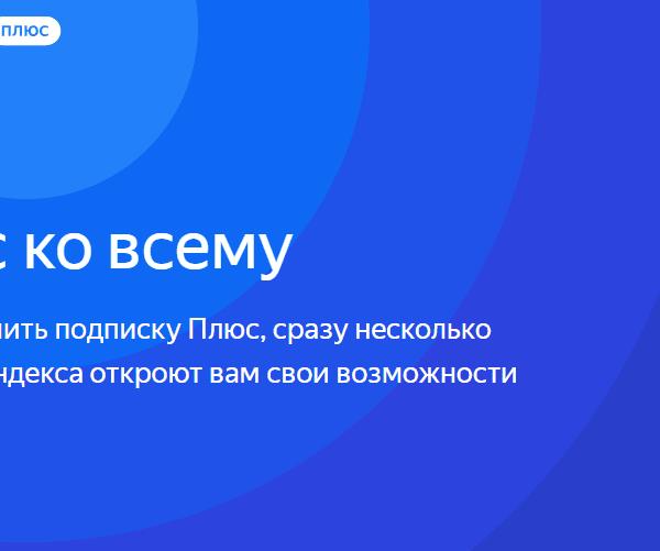 YaC 2018. Яндекс улучшил Музыку специальной подпиской Плюс (Snimok)