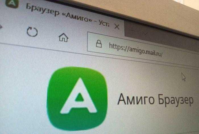 Mail.ru Group прекращает работу над браузером «Амиго» (173084 amigo 1)