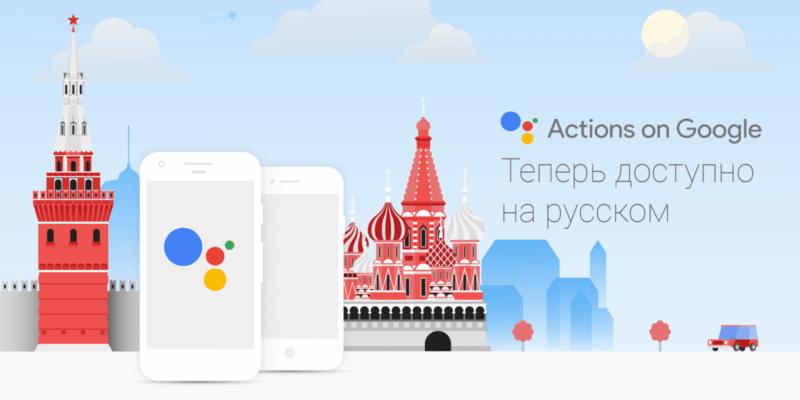 Ассистента от Google перевели на русский язык (Google Assistant 52)