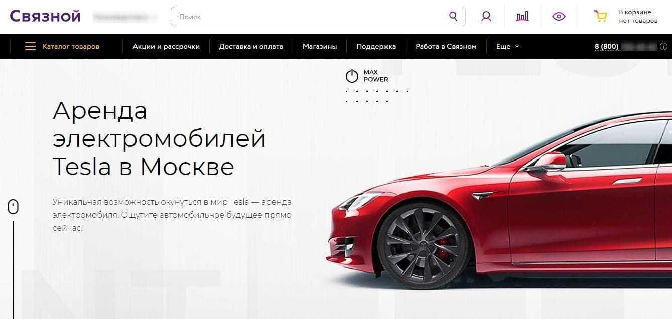 «Связной» запустил аренду электромобилей Tesla по заоблачным ценам (Tesla Google Chrome)