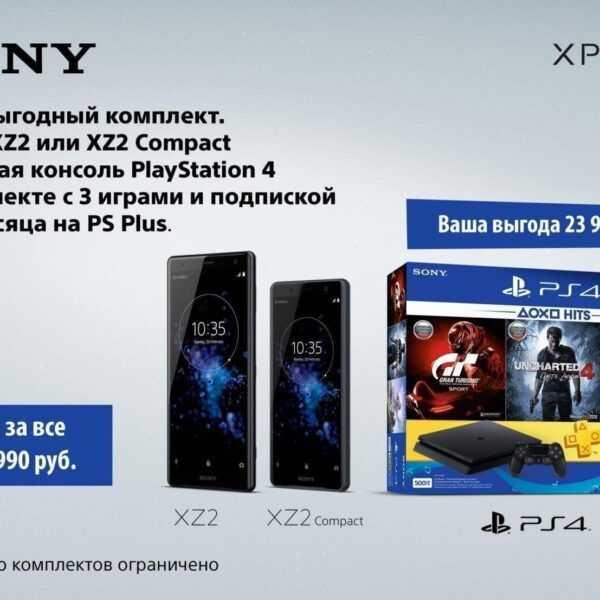 Sony подарит PlayStation 4 за покупку Xperia XZ2 (XperiaXZ2 PS4)