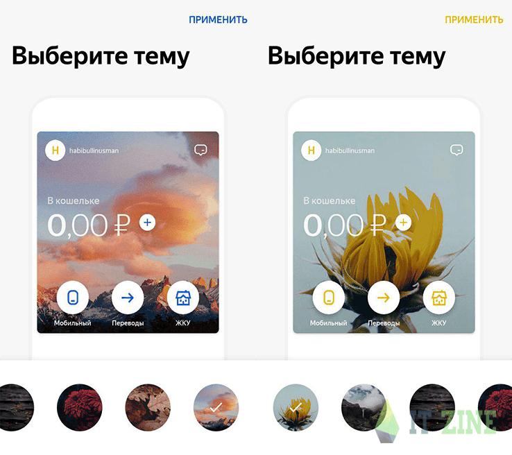 «Яндекс.Деньги» обновили приложение. Теперь в нём можно управлять главным экраном (skrin1)