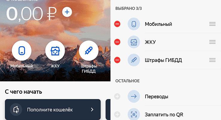 «Яндекс.Деньги» обновили приложение. Теперь в нём можно управлять главным экраном (skrin2)