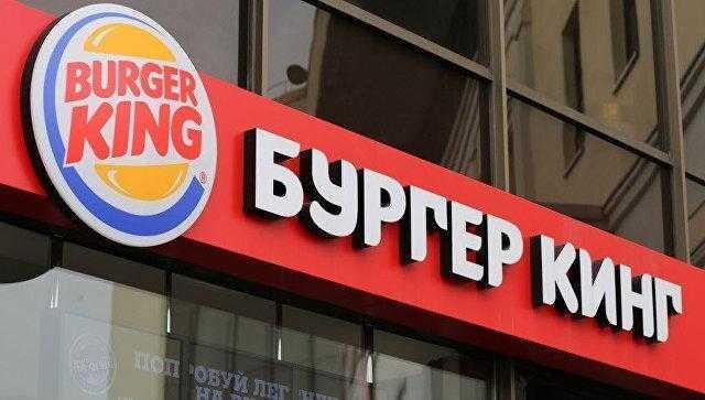 РКН проверит Burger King из-за инцидента со «сбором данных» россиян (1500879302)