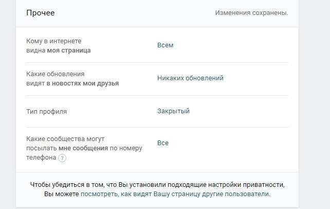 ВКонтакте разрешила закрывать профили для тех, кто не в друзьях (Bez nazvaniya 7)