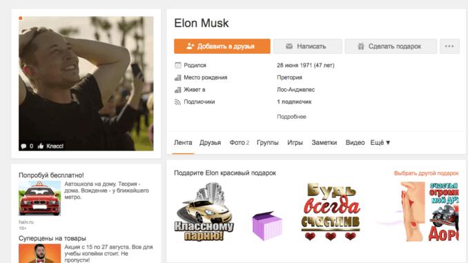 Была шутка: «Одноклассники» создали страницу Илона Маска, а затем удалили её (Bez nazvaniya)