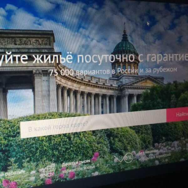 Apple удалил из маркета приложение для аренды жилья в Крыму (photo 2018 08 23 13 36 43)