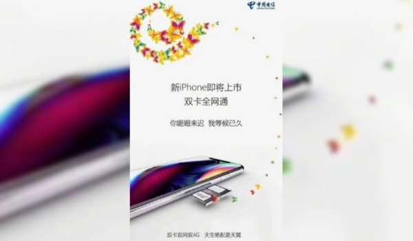 В Китае рекламируют новый iPhone 9 с двумя SIM-картами (1536643285 27581713 725562884313695 6967475030527574016 n 1)