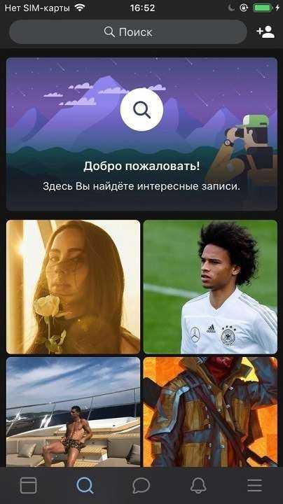 ВКонтакте запустила тестирование тёмной темы в приложении (Bez nazvaniya 8)