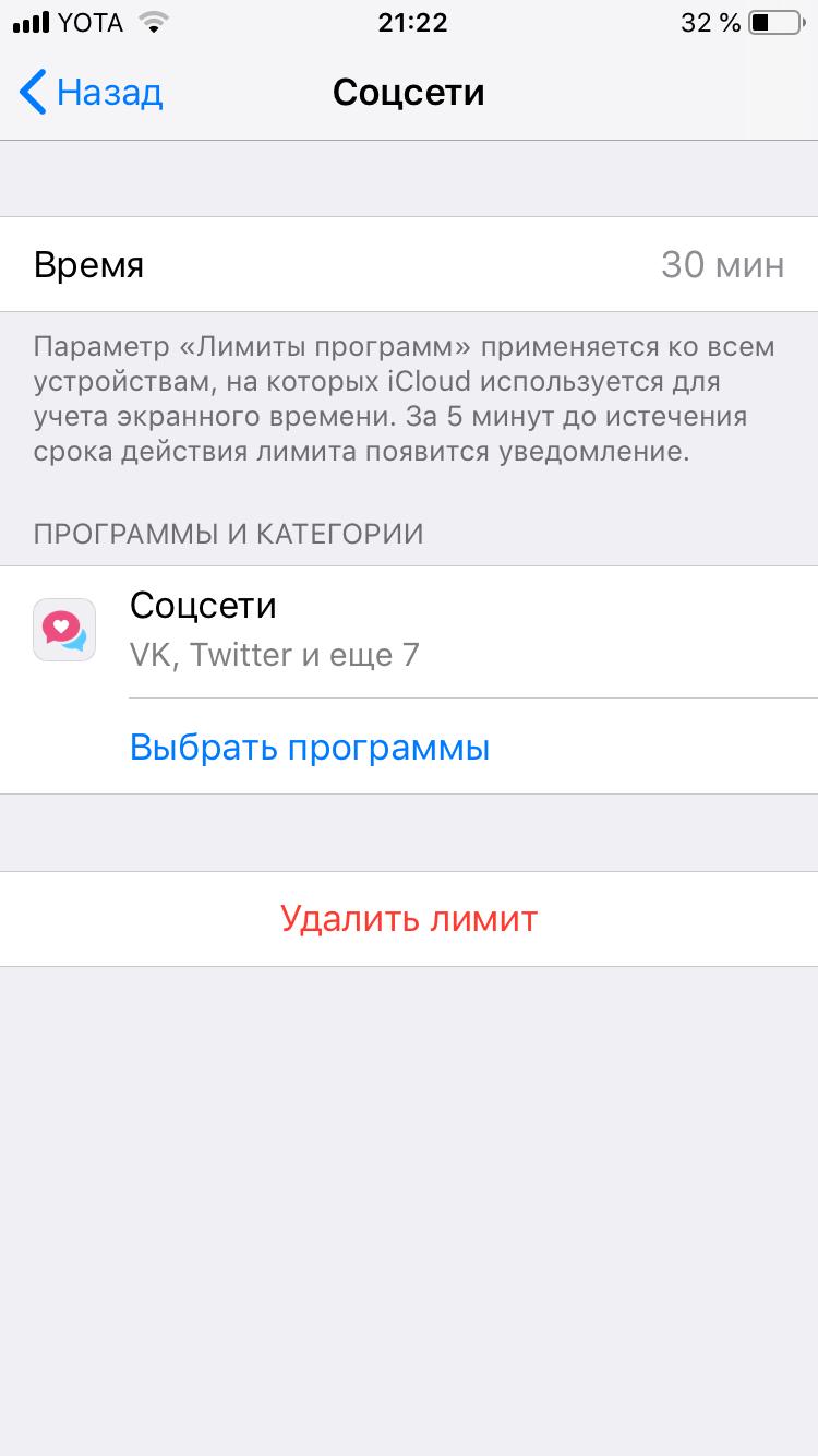 Производительность, а не дизайн: обзор Apple iOS 12 для iPhone (img 2089)