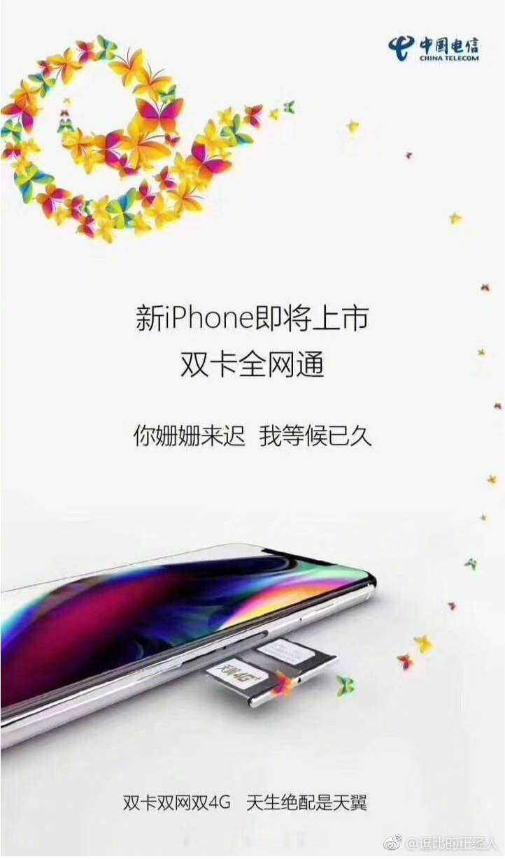 Слухи: в новых iPhone будет две SIM-карты (iphone 2018 dual sim weibo 1536570225358)