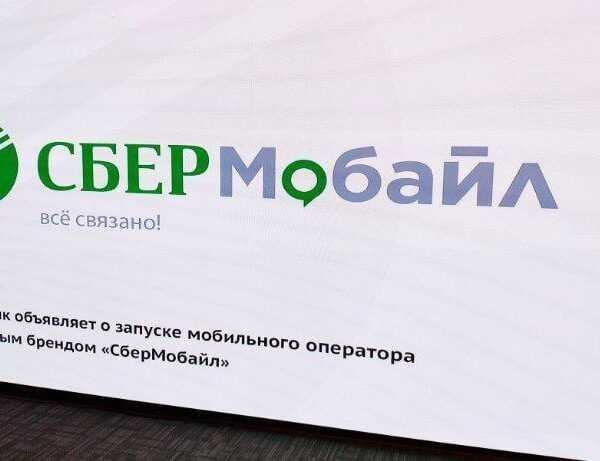 Сбербанк на базе Tele2 запускает собственного мобильного оператора (photo 2018 09 26 16 39 32)