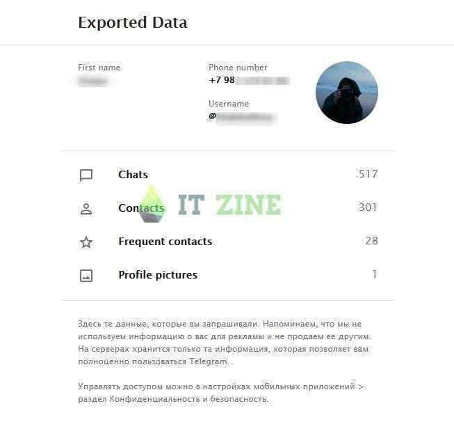 Telegram позволил пользователям выкачать все свои данные. Показываем, как это делается (5bbf3e1e68123 exported data google chrome)