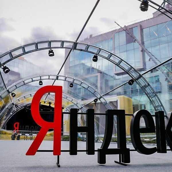 «Яндекс» выкупил «Едадил» (755384133748786)