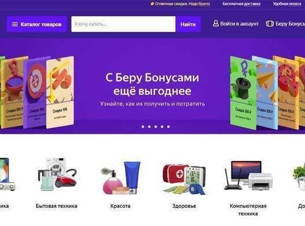 «Яндекс» и Сбербанк запустили торговую интернет-площадку «Беру» (take1)