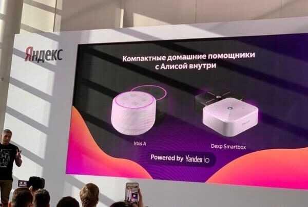 «Яндекс» показал первые «умные» колонки поддержкой «Алисы» (bez nazvanija 11)