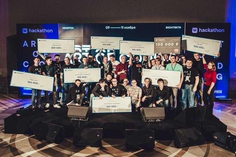 «ВКонтакте» подвела итоги ежегодного хакатона VK Hackathon (dchhqr00d6k 1)