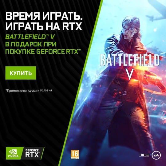 Battlefield V дадут бесплатно при покупке GeForce RTX (image001)
