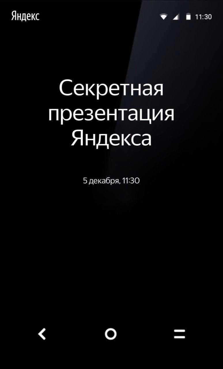 «Яндекс» объявил дату презентации Яндекс.Телефона (photo 2018 11 29 16 23 35 2)