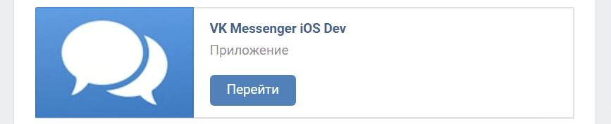 ВКонтакте начала тестирование мобильного мессенджера (image 31)