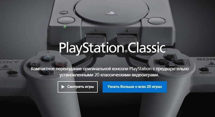 По всему миру начались продажи Playstation Classic (playstation classic google chrome)