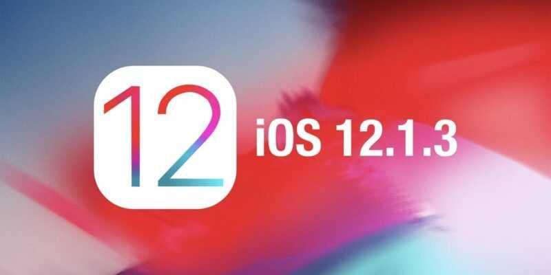 Apple выпустила iOS 12.1.3 с исправлением багов (Download iOS 12.1.3 final)
