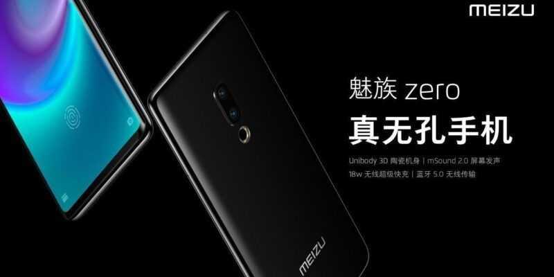 Meizu представила смартфон без разъёмов, кнопок и слота для SIM-карты (MUVVJz2Sa0oXfXFaWs7I4ExF71kew)
