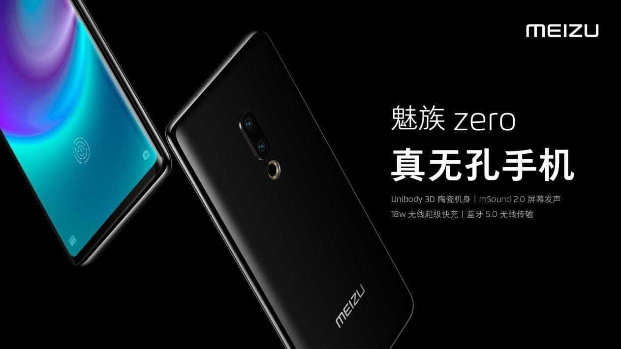 Meizu представила смартфон без разъёмов, кнопок и слота для SIM-карты ()