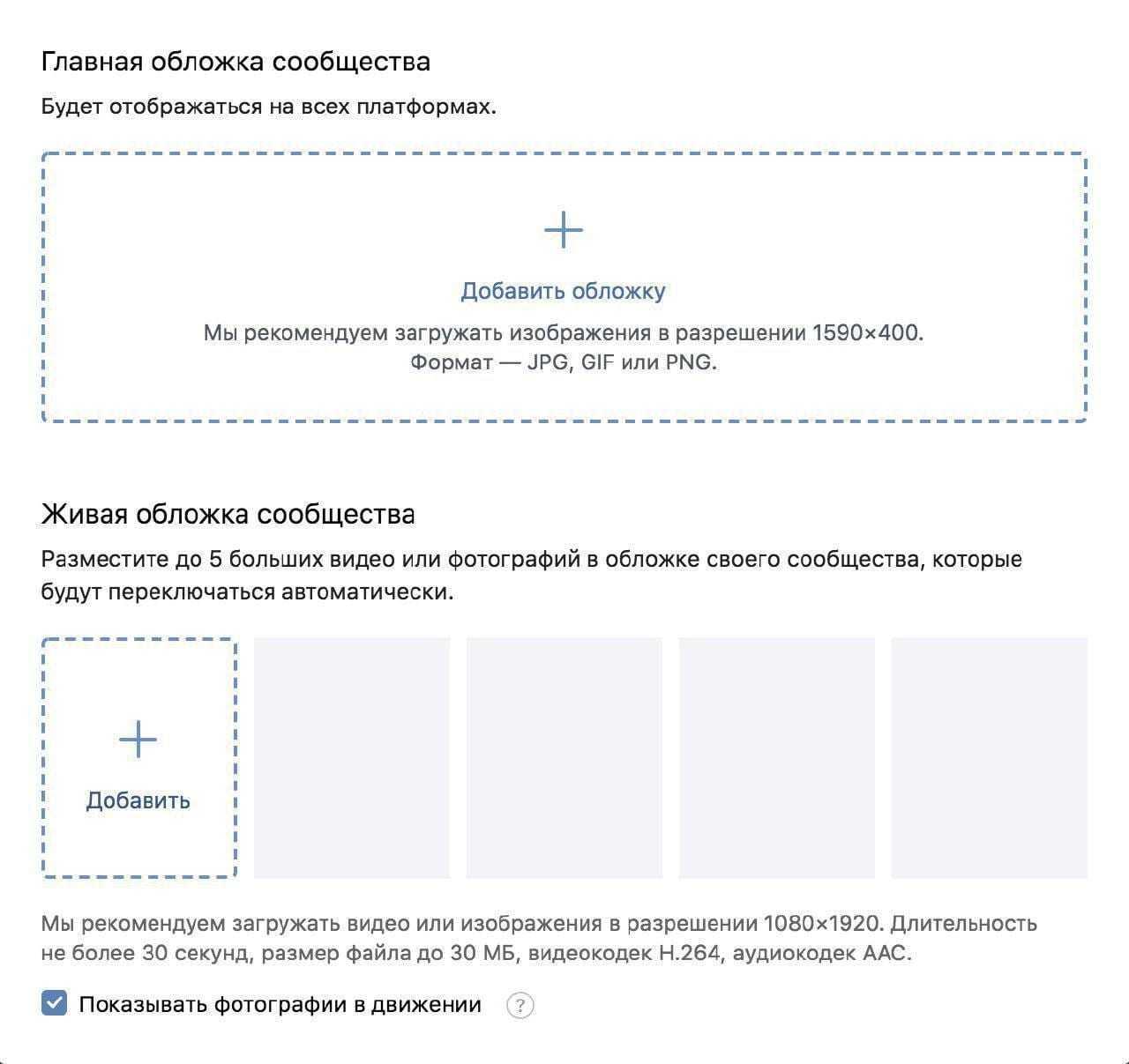 ВКонтакте открыл живые обложки для всех сообществ (photo 2019 01 23 16 30 51)
