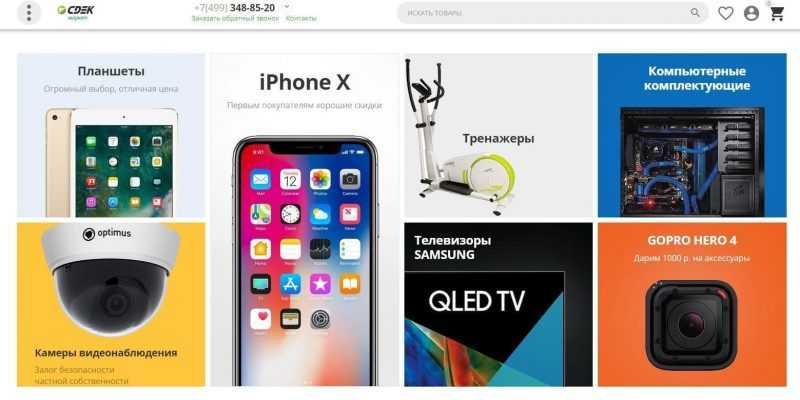 СДЭК открывает свой маркетплейс с товарами (7741 1010)