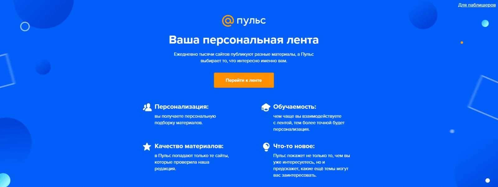 Mail.Ru запустила рекомендательную систему контента «Пульс» (Capture)