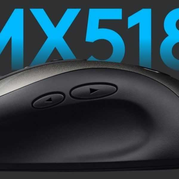 Logitech возрождает свою классическую игровую мышь MX518 (Screenshot 1 13 large)