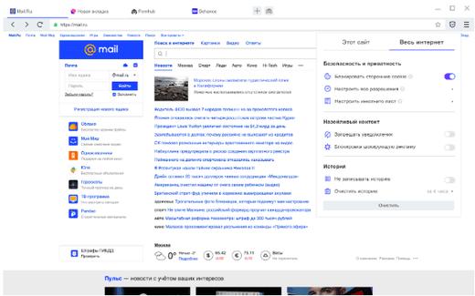Mail.Ru Group выпускает безопасный браузер Atom (Untitled 1)