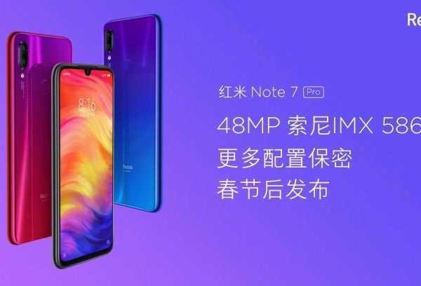 Изображения и основные характеристики Xiaomi Redmi Note 7 Pro просочились в сеть (gsmarena 002 3)