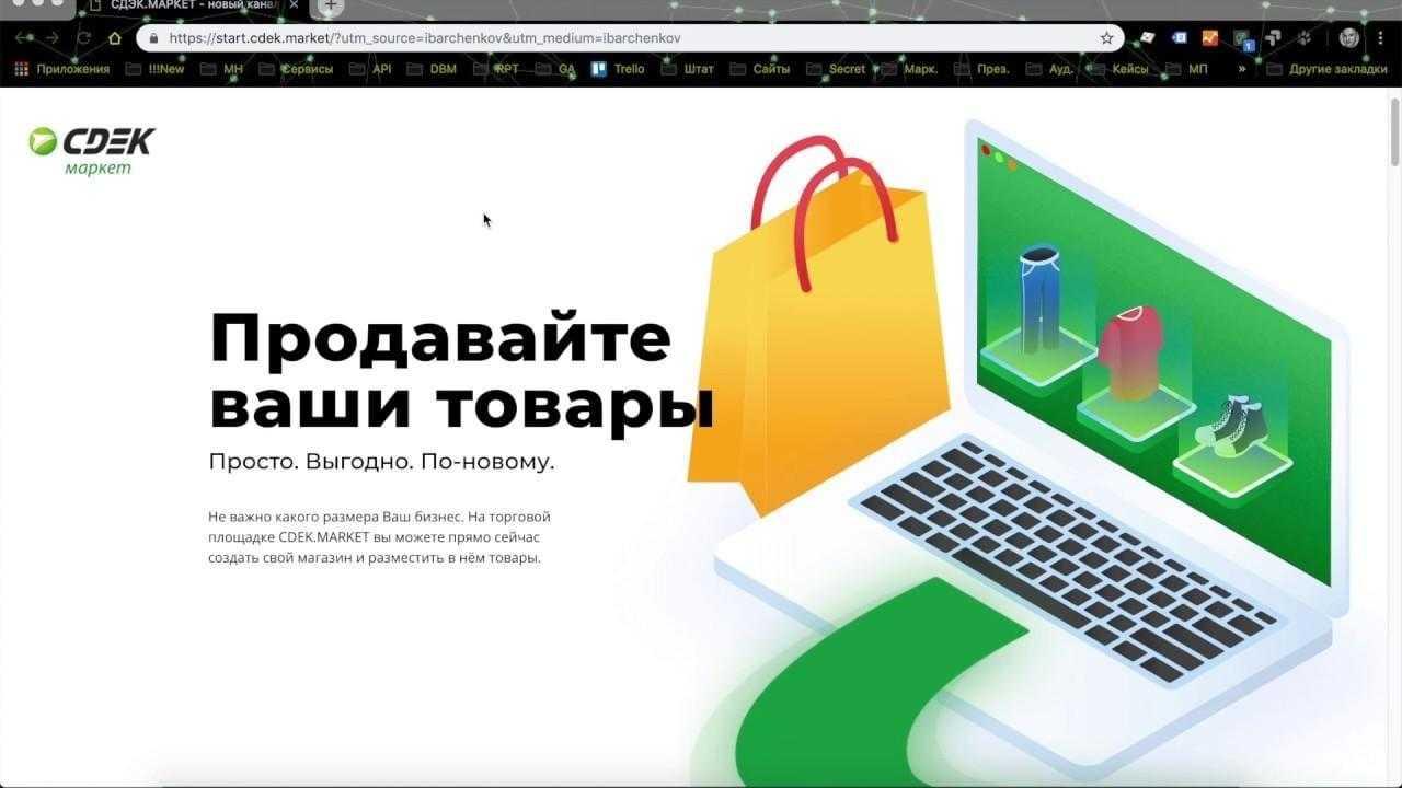 СДЭК открывает свой маркетплейс с товарами (maxresdefault 2)