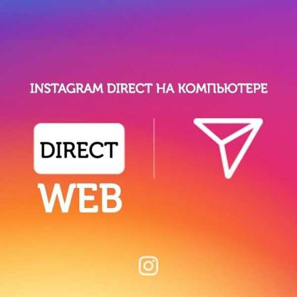 Instagram тестирует личные сообщения в браузере (maxresdefault 5)