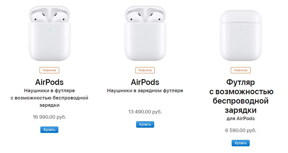 В чём разница между Apple AirPods и AirPods 2. Подробное сравнение двух поколений наушников (1111)