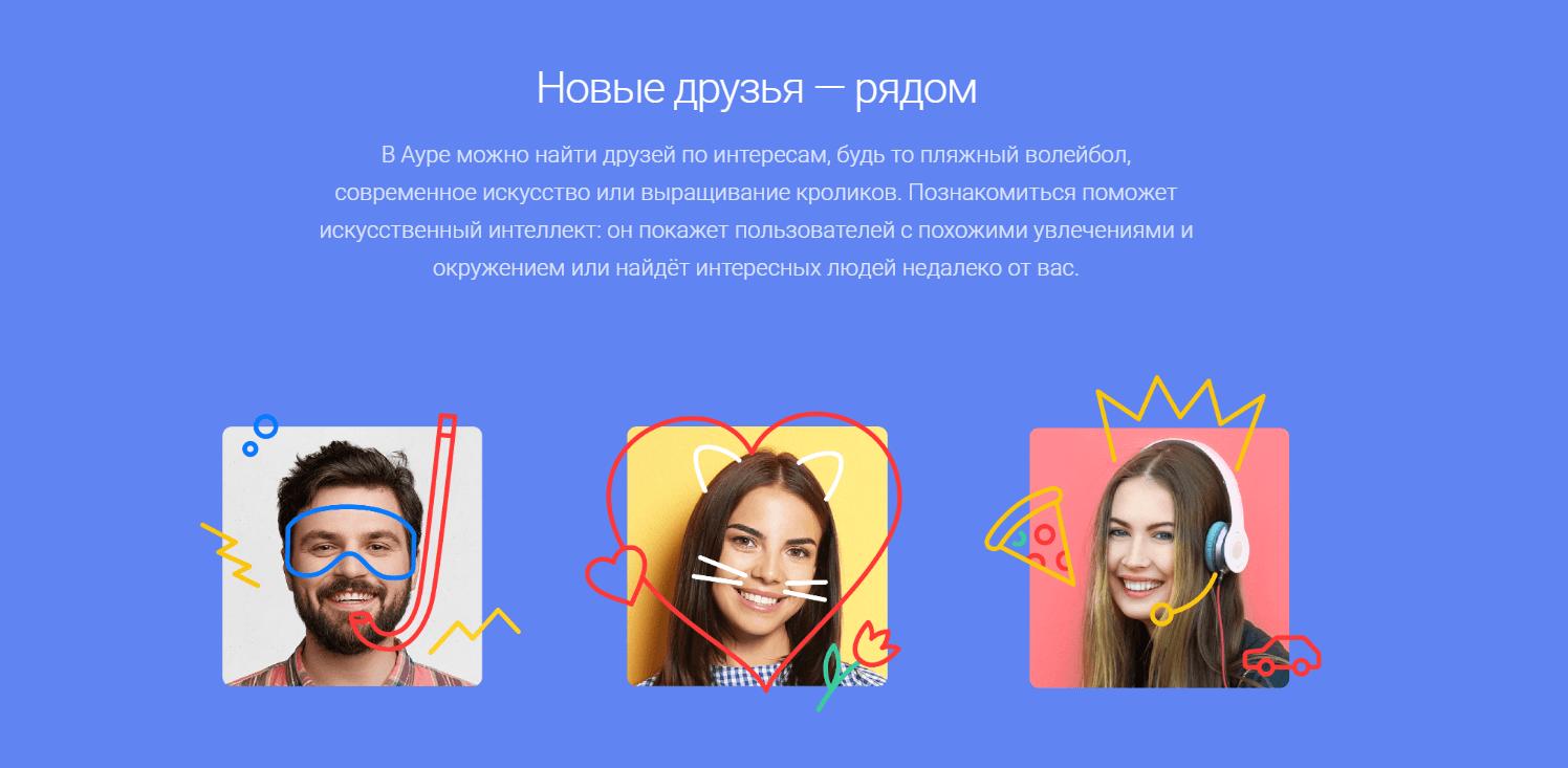 Яндекс приостановил возможность отправлять инвайты (приглашения) в Ауру (1234 1)