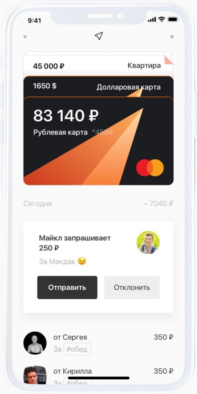 Рокетбанк запускает новое приложение для iOS, которое напомнит об оплате счетов (2 dbb718600c9978992e65779a27e02ffd)