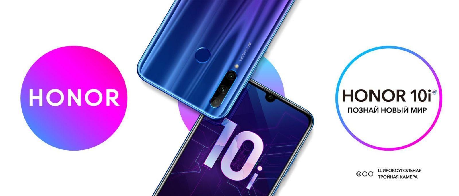 Honor представил в России смартфон Honor 10i (20190320214716679)