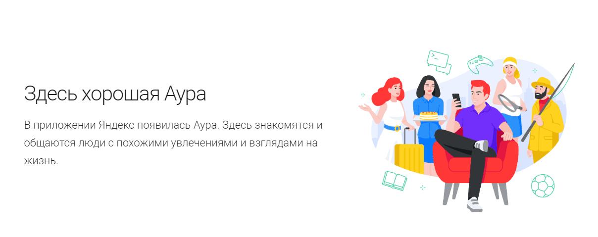 Яндекс запустил новую социальную сеть Яндекс Аура. Первые впечатления и инвайты (234)