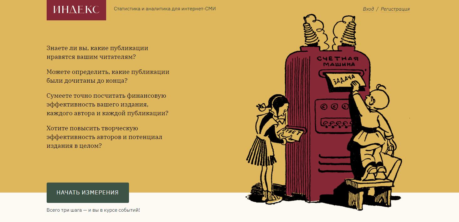В Сочи прошёл семинар по аналитике и монетизации для цифровых СМИ (2345)