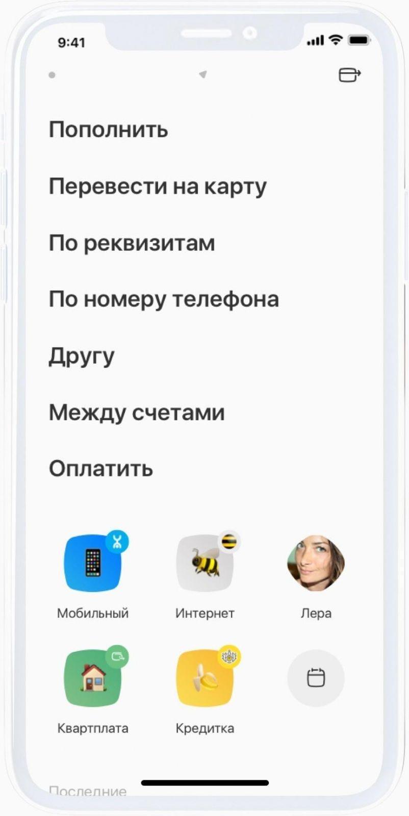 Рокетбанк запускает новое приложение для iOS, которое напомнит об оплате счетов (3 4a7682fe6ef56aca0e46005623c79370)