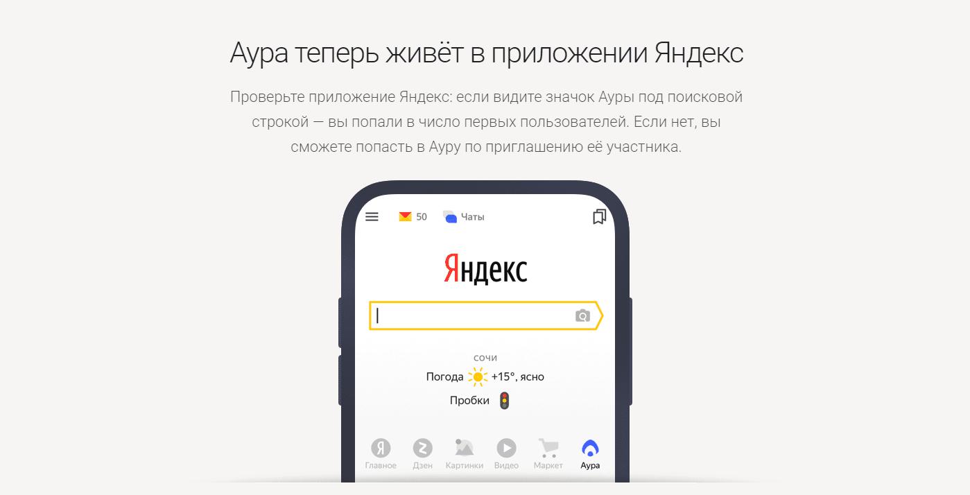 Яндекс приостановил возможность отправлять инвайты (приглашения) в Ауру (34)