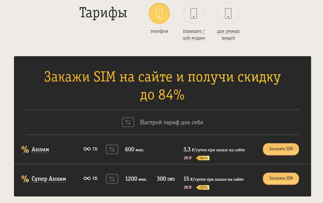 Билайн обновил тарифы: безлимитный интернет за 99 рублей и пакетный тариф без абонентской платы (34535)