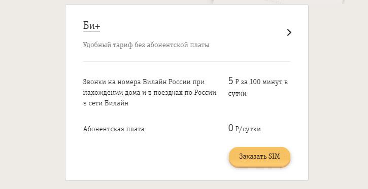 Билайн обновил тарифы: безлимитный интернет за 99 рублей и пакетный тариф без абонентской платы (4667)