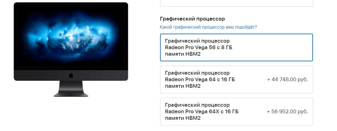 Apple iMac Pro теперь доступен с 256 ГБ оперативной памяти, но это очень дорого (567)
